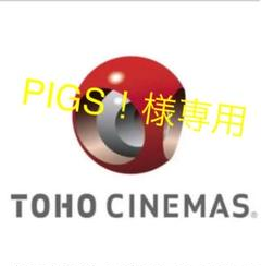 "Thumbnail of ""TOHOシネマズ TCチケット PIGS!様専用"""