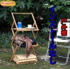 """Thumbnail of """"屋外の丸太ピクニックキャンプ物置台、折りたたみ携帯"""""""