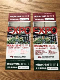 "Thumbnail of ""新潟県立歴史博物館 『博覧会の歴史1851-1970』 チケット2枚"""