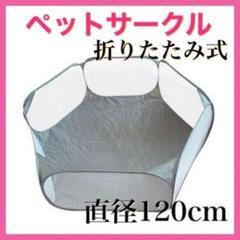 "Thumbnail of ""ペットサークル折りたたみ式 グレー ボールプール ゆったりサイズ"""