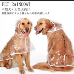 "Thumbnail of ""犬カッパ 雨 トレンチコート"""