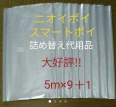 "Thumbnail of ""におわなくてポイ ニオイポイ  スマートポイ 代用品 カセット 5m×9+1"""