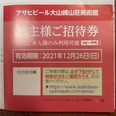 """Thumbnail of """"アサヒビール大山崎山荘美術館 招待券 1枚"""""""