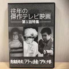"""Thumbnail of """"往年の傑作テレビ映画 DVD  第1話特集 昭和テレビ映画"""""""