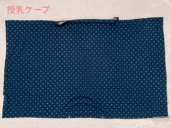"""Thumbnail of """"授乳ケープ"""""""