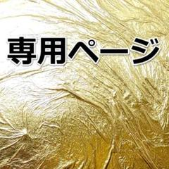 "Thumbnail of ""最強金運波動オルゴナイト54/100 メルカリ出店一周年記念"""