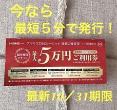 """Thumbnail of """"品川近視クリニックのレーシック・ ICLの最新最大7万円優待チケット"""""""
