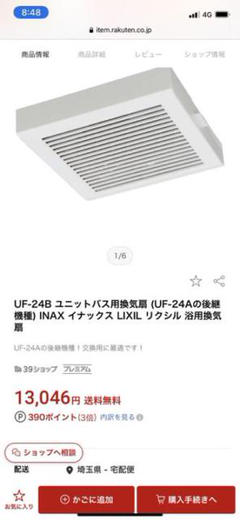 "Thumbnail of ""LIXILのユニットバス用換気扇 浴室用換気扇"""