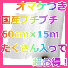 "Thumbnail of ""60㎝×15m プチプチ ぷちぷち 梱包材 緩衝材"""