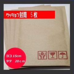 "Thumbnail of ""クッション封筒 5枚セット"""