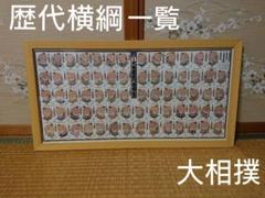 "Thumbnail of ""大相撲 * 歴代横綱一覧 * 和紙ポスター"""