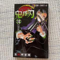 "Thumbnail of ""鬼滅の刃 13"""