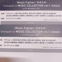 "Thumbnail of ""プライムーン GS382 リリイベ シリアルコード"""