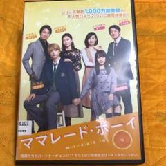 "Thumbnail of ""DVD ママレードボーイ 実写 吉沢亮"""