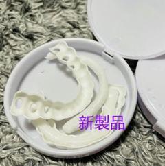 """Thumbnail of """"ホワイトニング付け歯カバー 上下セット  #ホワイトニング口臭予防歯磨き5"""""""