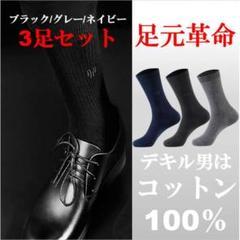 "Thumbnail of ""靴下 メンズ ビジネス靴下  3足セット ソックス 綿100% 靴下 コットン"""
