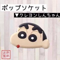 """Thumbnail of """"可愛い❤️クレヨンしんちゃん ポップソケット スタンド スマホ"""""""