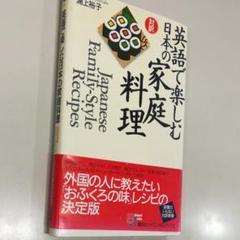"Thumbnail of ""英語で楽しむ日本の家庭料理"""