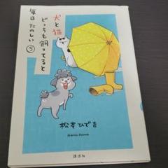 "Thumbnail of ""犬と猫どっちも飼ってると毎日たのしい 5"""