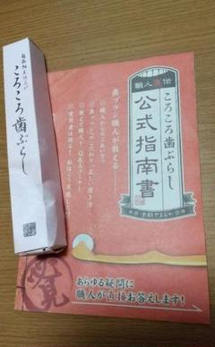"""Thumbnail of """"京都やまちや ころころ歯ブラシ黄色"""""""