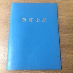 "Thumbnail of ""保育士証"""