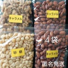 """Thumbnail of """"4袋セット♡3種類の甘い♪デザートナッツ"""""""