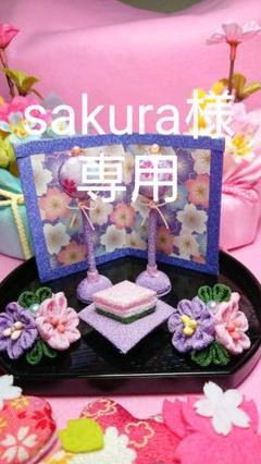 """Thumbnail of """"sakura様専用ページになります!"""""""