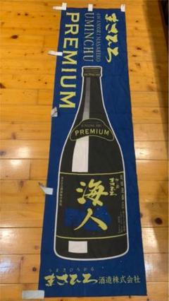 "Thumbnail of ""海人PREMIUM のぼり 旗"""