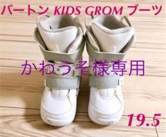 """Thumbnail of """"BURTON  バートン  KIDS GROM  スノーボードブーツ"""""""