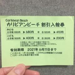 "Thumbnail of ""プール カリビアンビーチ 割引 入館券"""