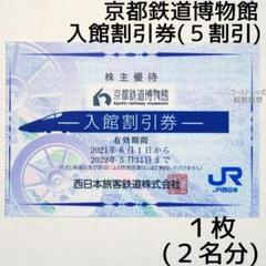 """Thumbnail of """"(k) 京都鉄道博物館 半額 割引券 1枚2名分"""""""