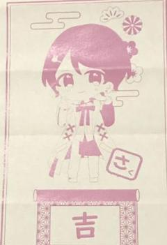 "Thumbnail of ""さくらくん おみくじ"""