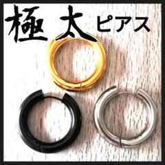 """Thumbnail of """"メンズ レディース リング フープピアス 極太 5mm スタッドピアス 太い太め"""""""