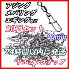 """Thumbnail of """"サルカン スナップ 20個入り 20 mm アジング エギング"""""""