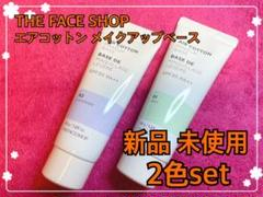 """Thumbnail of """"THE FACE SHOP エアコットン メイクアップ ベース セット"""""""