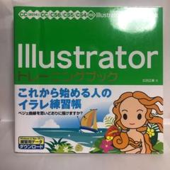 "Thumbnail of ""Illustratorトレーニングブック"""
