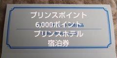 "Thumbnail of ""プリンスポイント 6,000p 期限 2022/4/5 プリンスホテル 宿泊券"""