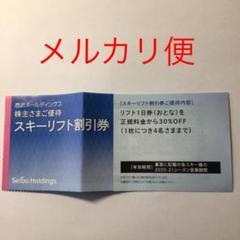 "Thumbnail of ""西武ホールディングス 株主優待券"""