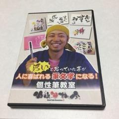 "Thumbnail of ""個性筆教室DVD(購入予定者あり)"""