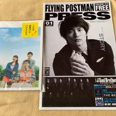 "Thumbnail of ""三浦春馬 flying postman パンフレット"""