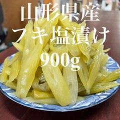 "Thumbnail of ""山形県産フキ 塩漬け 900g  保存用 塩蔵 ふき 蕗 山菜 野菜"""