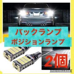 "Thumbnail of ""LEDバックランプ T10/T15/ T16後退灯 爆光 2個セット"""