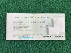 """Thumbnail of """"日経ホール 5月20日(木)  J亭 白酒 一之輔 二人会"""""""