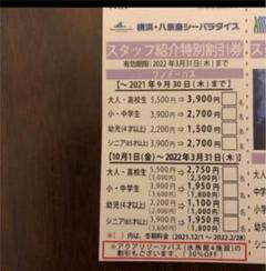 "Thumbnail of ""八景島シーパラダイス 割引券"""