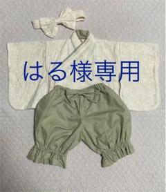 """Thumbnail of """"ハンドメイド ベビー袴・髪飾りセット お食い初め・記念撮影等"""""""