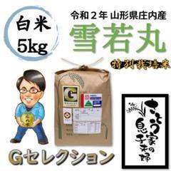 "Thumbnail of ""令和2年 山形県庄内産 雪若丸 白米5kg Gセレクション 特別栽培米"""