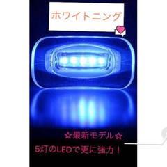 "Thumbnail of ""即日発送☆残りわずか!ホームホワイトニングLEDライト カラーセレクト可能"""