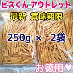 """Thumbnail of """"【三ツ矢製菓】アウトレット 割れ ビスくん 250g×2袋"""""""