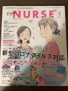 "Thumbnail of ""エキスパートナース4月号"""