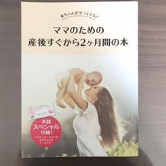 """Thumbnail of """"ニンプス ママのための産後から2ヶ月間の本"""""""